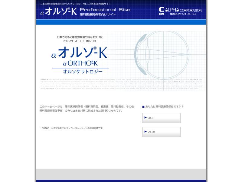 ortho_web01
