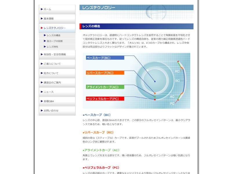ortho_web02