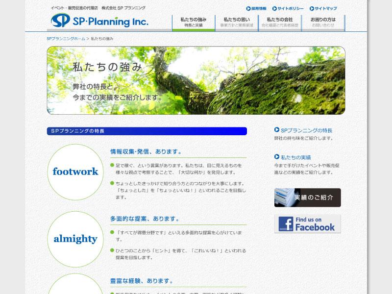spp_web02