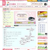 sakura_web01s