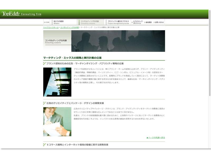 topedge_web02
