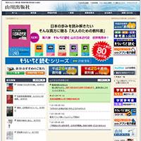 yamakawa_web01s
