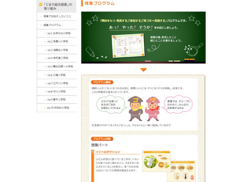 kadoyale_web01
