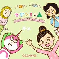 CEZANNE_chara01s