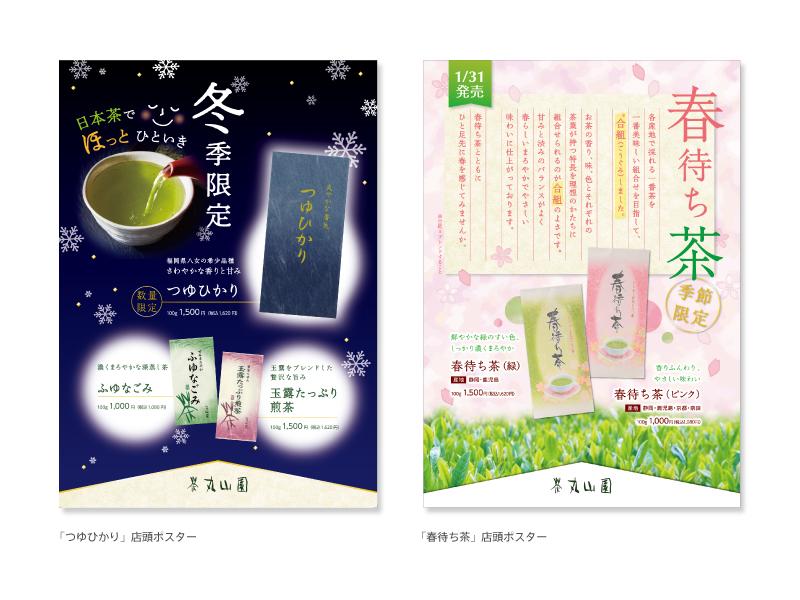maruyamaen_editorial_01
